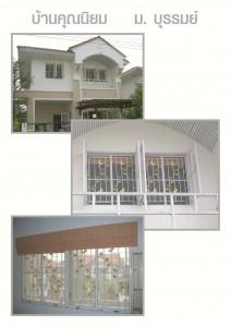 บ้านที่เคยติดอุปกรณ์ K-TON เปิดหน้าต่างโดยไม่ต้องเปิดมุ้งลวด บ้านคุณนิยม หมู่บ้านบุรรมย์