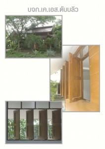 บ้านที่เคยติดอุปกรณ์ K-TON เปิดหน้าต่างโดยไม่ต้องเปิดมุ้งลวด บจก.เค เอส ดับบลิว