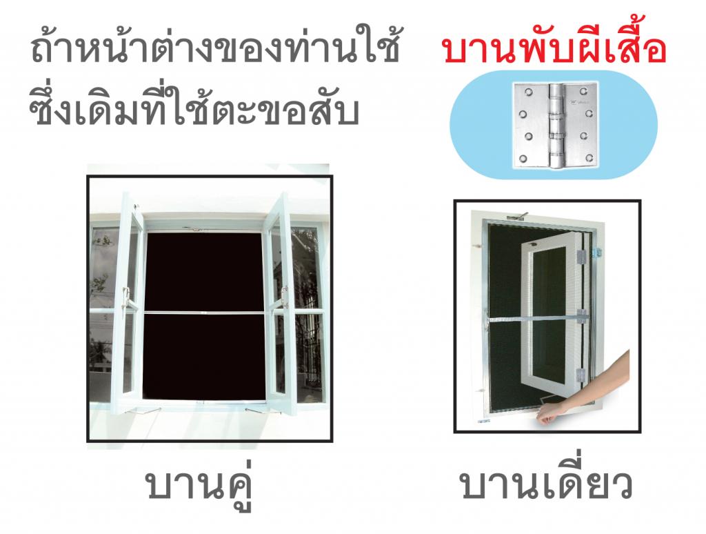 สำหรับหน้าต่างบานไม้รุ่นเจสะวงกบ ที่ใช้บานพับผีเสื้อ ซึ่งเดิมใช้ตะขอสับ