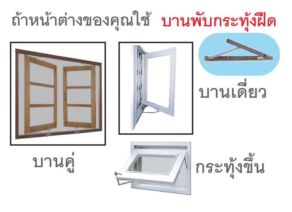 สำหรับหน้าต่างไม้ ที่ใช้บานกระทุ้งฝืด หรือ วิทโก้ รุ่นเจาะวงกบ