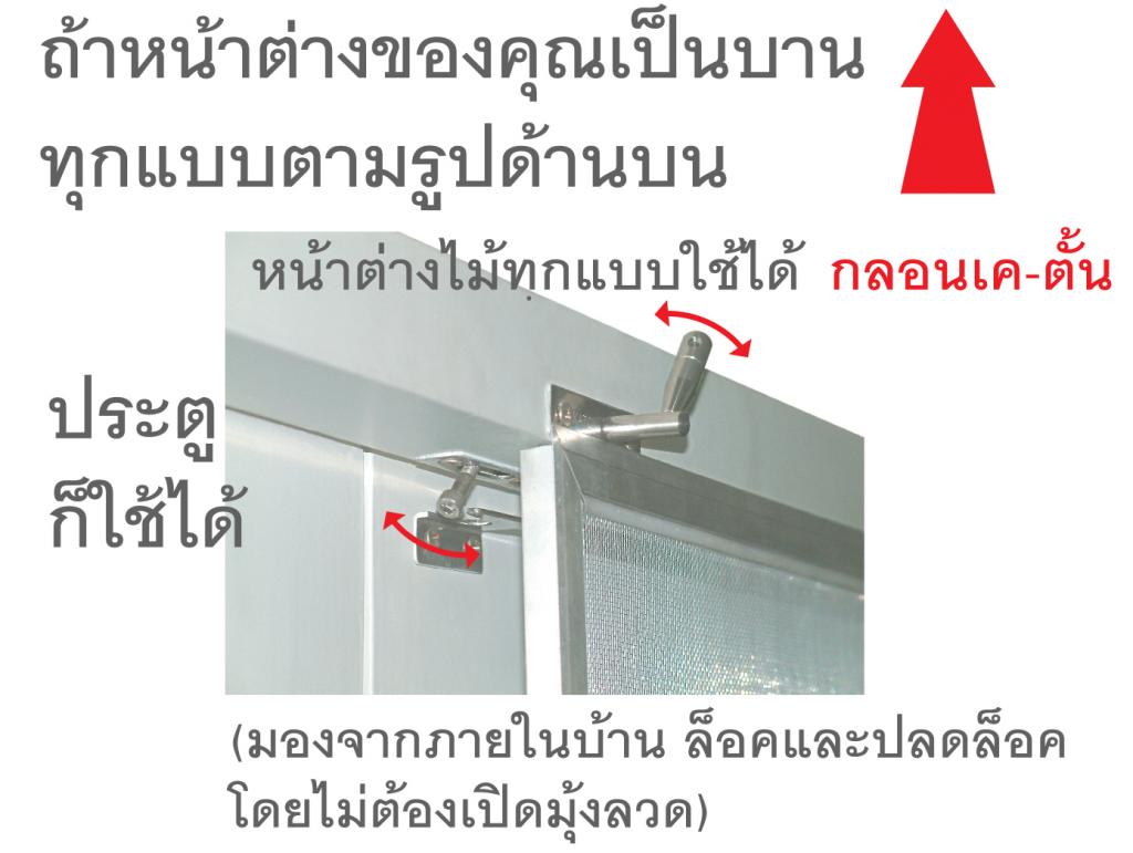 กลอน K-TON สามารถใช้ได้ทั้งหน้าต่างและประตูทุกขนาด